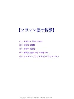 フランス語学校 1回930円〜(25分) オンラインフランス語会話